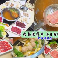 台中市美食 餐廳 火鍋 台南溫體牛(中科旗艦店) 照片