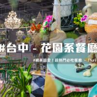 台中市美食 餐廳 異國料理 泰式料理 thai j 照片