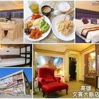 高雄市休閒旅遊 住宿 觀光飯店 文賓大飯店(高雄市旅館126號) 照片
