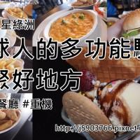 新竹市美食 餐廳 異國料理 美式料理 乘星綠洲 地球人的多功能驛站 照片