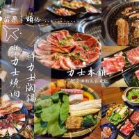 苗栗縣美食 餐廳 火鍋 火烤兩吃 力士本鎮 照片