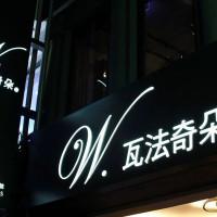 台北市美食 餐廳 異國料理 義式料理 瓦法奇朵Waffogato 照片