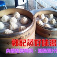 台南市美食 攤販 台式小吃 郭記蒸好味湯包 照片