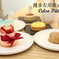 台南市美食 餐廳 烘焙 蛋糕西點 漫步左岸法式甜點Celso Pâtisserie 照片