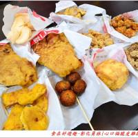 彰化縣美食 攤販 鹽酥雞、雞排 心口福脆皮雞排(育英店) 照片
