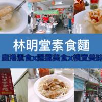 彰化縣美食 餐廳 素食 素食 林明堂素食麵 照片