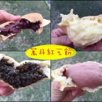 屏東縣美食 攤販 包類、餃類、餅類 黃家紅豆餅 照片