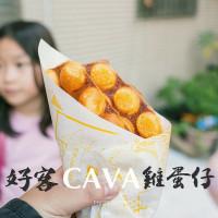 台南市美食 餐廳 烘焙 烘焙其他 好客CAVA 照片