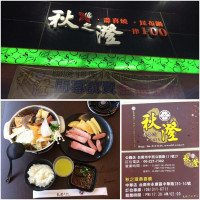 台南市美食 餐廳 火鍋 秋之澄壽喜燒 照片