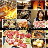 台北市美食 餐廳 餐廳燒烤 燒肉 京東燒肉專門店 照片