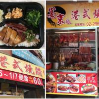 新北市美食 餐廳 中式料理 粵菜、港式飲茶 宴京港式燒臘店 照片