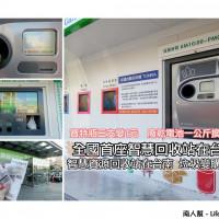 台南市休閒旅遊 景點 景點其他 SIGUREC大型資源智慧回收站 照片