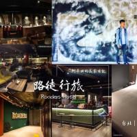 台北市休閒旅遊 住宿 商務旅館 路徒行旅Roaders Hotel 照片