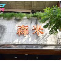 台中市美食 餐廳 異國料理 森米Sam & Amy歐陸創意料理 照片