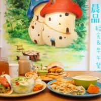 彰化縣美食 餐廳 中式料理 晨品輕食&早午餐 照片
