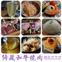 台中市美食 餐廳 異國料理 日式料理 締藏和牛燒肉 照片