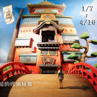 台中市休閒旅遊 景點 展覽館 吉卜力的動畫世界特展 照片