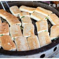雲林縣美食 餐廳 中式料理 中式早餐、宵夜 大陸餅 照片
