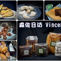 高雄市美食 餐廳 烘焙 蛋糕西點 森佐日坊 Vincenzo 照片