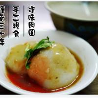 新北市美食 餐廳 中式料理 小吃 津味肉圓 板橋店 照片