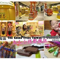 台北市美食 餐廳 零食特產 零食特產 The Cocoa Trees Taiwan 照片