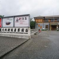 花蓮縣休閒旅遊 景點 藝文中心 a-zone 花蓮文化創意產業園區 照片