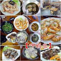 高雄市美食 餐廳 中式料理 熱炒、快炒 呷蝦店 照片