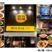 台南市美食 餐廳 中式料理 台菜 肥灶聚場 JOHOJiA 照片