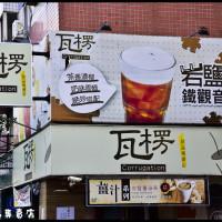 台中市美食 餐廳 飲料、甜品 飲料專賣店 瓦楞飲品Corrugation 照片
