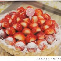高雄市美食 餐廳 烘焙 蛋糕西點 三藹走廊手工甜點 照片