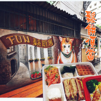新北市美食 餐廳 異國料理 多國料理 FUN鬆廚房 照片