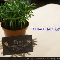 台北市美食 餐廳 異國料理 CHIAO HAO敲好找餐店 照片