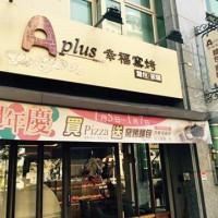 台北市美食 餐廳 烘焙 麵包坊 A-plus幸福窯烤 照片