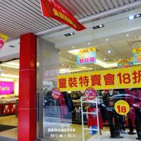 台北市休閒旅遊 購物娛樂 購物中心、百貨商城 愛的世界北市福州街特賣會 照片