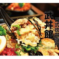 高雄市美食 餐廳 異國料理 日式料理 武丼館 日式炊丼專門 照片