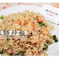 台南市美食 餐廳 中式料理 熱炒、快炒 林師炒飯-專業美式炒飯 照片
