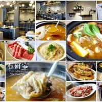 台中市美食 餐廳 火鍋 沙茶、石頭火鍋 石延室石頭火鍋 照片