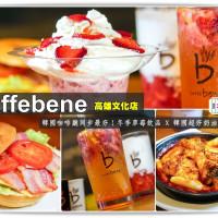 高雄市美食 餐廳 咖啡、茶 咖啡、茶其他 Caffebene 高雄文化店 照片