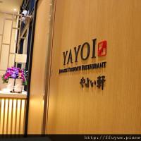 台北市美食 餐廳 異國料理 日式料理 彌生軒YAYOI (內湖瑞光店) 照片