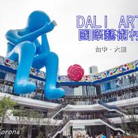 台中市休閒旅遊 景點 展覽館 台中軟體園區 Dali Art藝術廣場 照片