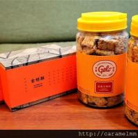 嘉義縣美食 餐廳 零食特產 零食特產 金桔觀光工廠 照片