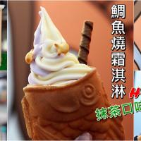 台南市美食 餐廳 飲料、甜品 冰淇淋、優格店 森菓鯛魚燒霜淇淋 照片