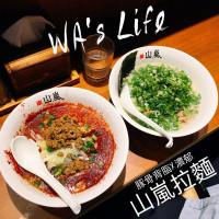 台北市美食 餐廳 異國料理 日式料理 山嵐拉麵Yamaarashi 照片