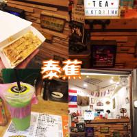 花蓮縣美食 餐廳 飲料、甜品 飲料、甜品其他 泰蕉手工泰式茶&香蕉煎餅 照片