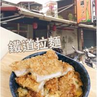 花蓮縣美食 餐廳 異國料理 日式料理 日式鐵道拉麵 照片