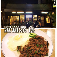 花蓮縣美食 餐廳 異國料理 泰式料理 暹羅泰食 照片