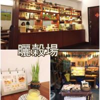 台東縣美食 餐廳 咖啡、茶 咖啡、茶其他 曬穀場 照片