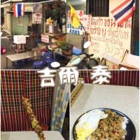 花蓮縣美食 餐廳 異國料理 泰式料理 吉爾‧泰 照片