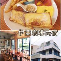 台東縣美食 餐廳 咖啡、茶 咖啡、茶其他 伊亞咖啡 伊亞民宿(臺東縣民宿172號) 照片