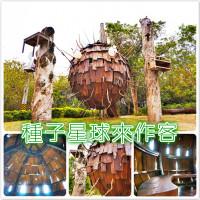 新竹縣休閒旅遊 景點 景點其他 種子星球地景藝術 照片